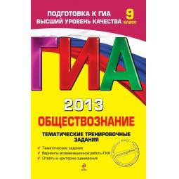 Купить ГИА-2013. Обществознание. Тематические тренировочные задания. 9 класс