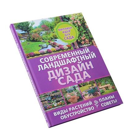 Купить Современный ландшафтный дизайн сада. Планы. Обустройство. Виды растений. Советы