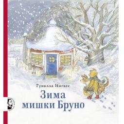 Купить Зима мишки Бруно