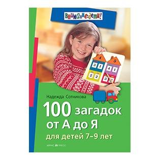 Купить 100 загадок от А до Я для детей 7-9 лет