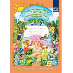 Купить Добро пожаловать в экологию. Рабочая тетрадь для детей 4-5 лет. Часть 2