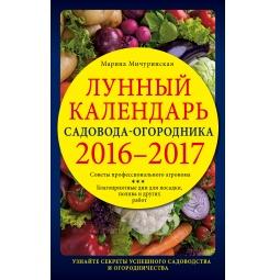 Купить Лунный календарь садовода-огородника 2016-2017