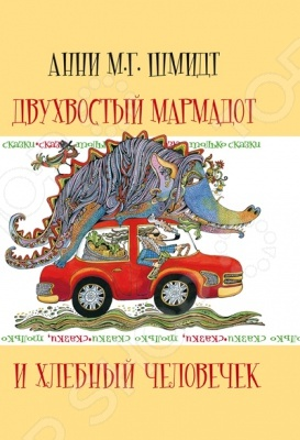 Двухвостый мармадот и хлебный человек. Сказки, только сказкиСовременные зарубежные сказки<br>Сказки, только сказки - еще одна книга знаменитой голландской писательницы Анни М.Г. Шмидт, автора историй про Сашу и Машу и приключений Плюка из Петтэфлета. Сказок у Анни Шмидт очень много, и все они очень разные: и волшебные, и правдивые, с чудесами, тайнами и превращениями. В 1988 году Анни М.Г.Шмидт получила главную премию всех детских писателей мира - имени Ганса Христиана Андерсена.<br>