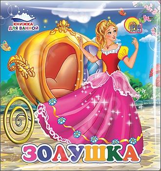 Книжка для ванной Материал страниц: винил Формат: 150х150 мм. Рекомендовано для детей старше 6 месяцев.