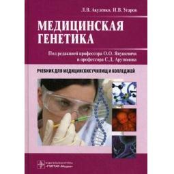 фото Медицинская генетика. Учебник для студентов средних образовательных учреждений и факультетов среднего профессионального образования медицинских вузов