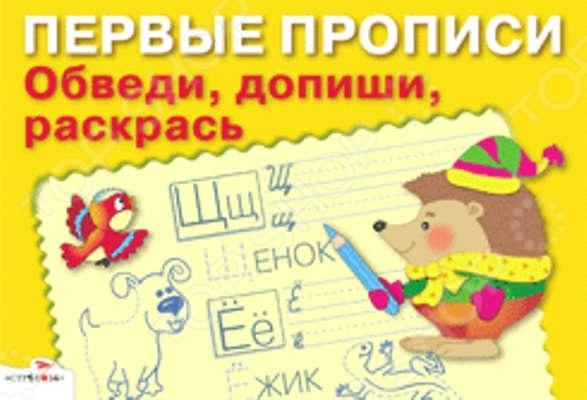 Эти веселые прописи помогут вашему малышу научиться красиво писать. На каждой странице - буква строчная и прописная , слово на эту букву и соответствующая картинка. Специальными стрелочками показана последовательность написания элементов букв. Малыш должен обвести по пунктирным линиям картинку, раскрасить ее и потренироваться в написании букв. Для дошкольного возраста.