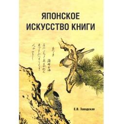 фото Японское искусство книги