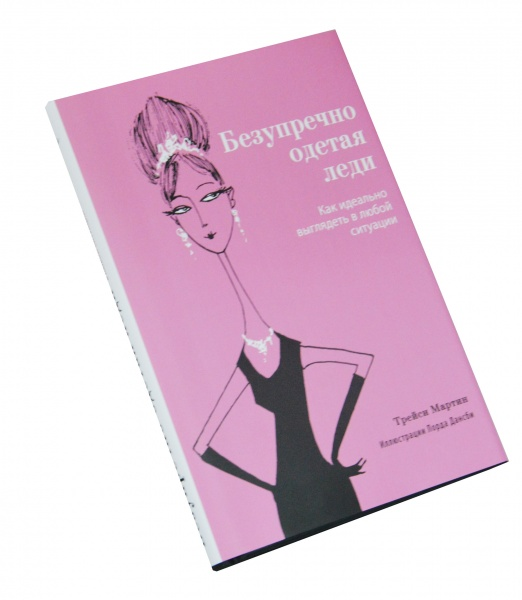 Эта книга поможет женщинам решить вечную проблему что надеть . Остроумная и информативная, она рассказывает о том, как правильно одеваться в зависимости от ситуации классически и консервативно или экстравагантно и ярко. Вы узнаете, какие аксессуары дополнят ваш наряд, что является писком моды, а что нет, научитесь подбирать одежду, которая будет подчеркивать достоинства вашей фигуры и отражать вашу индивидуальность. Кто бы ни был для вас образцом стиля Одри Хепберн, Грейс Келли или Кейт Мосс, вы сможете уверенно и легко создавать стильные комплекты, зная наверняка, что будете выглядеть великолепно. Книгу украшают великолепные рисунки, а также бумажная закладка на ленточке-лессе в виде оригинальной открытки.