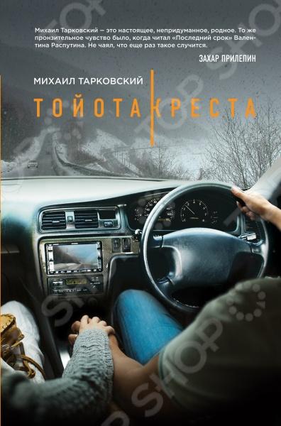 Авторы мужской современной российской прозы: Т - Ц Эксмо 978-5-699-84810-2 авторы современной зарубежной прозы а г эксмо 978 5 699 57677 7