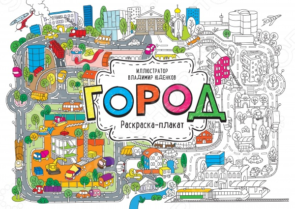 Раскраски (для рисования карандашами) Манн, Иванов и Фербер 978-5-00057-684-7 духовой шкаф hansa boei64030030