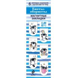 Купить Еноты - Обормоты. 6 магнитных закладок
