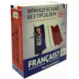 Купить Французский без проблем. С нуля до продолжающего уровня (комплект из 2 книг + 2 CD)
