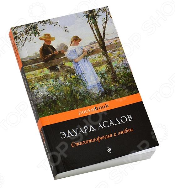 Стихотворения о любвиРусская поэзия советского периода (1917-1991)<br>Эдуард Асадов 1923-2004 один из самых читаемых поэтов-лириков. Многие, начинавшие писать стихи, делали это по Асадову , ведь он умел говорить с людьми на языке привычном и понятном им и очень хорошо представлял себе своего читателя: действительно наивного, не всегда умеющего выразить свои чувства и изложить мысли. Потому-то стихи Эдуарда Асадова в основном сюжетны: в их основе истории, которые любой неискушённый человек может счесть своими собственными.<br>