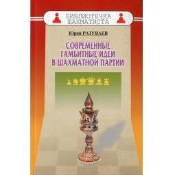 фото Современные гамбитные идеи в шахматной партии