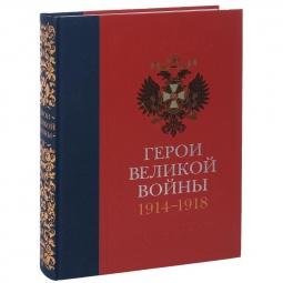фото Герои Великой войны 1914-1918