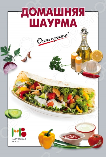 Шаурма, или шаверма, это, наверное, одно из самых популярных блюд фастфуда, пришедших к нам с Ближнего Востока. Вкусно, сытно, удобно и можно есть на ходу что еще нужно в наш быстрый век Обычно шаурма это завернутое в питу или лаваш нарубленное мясо с овощным салатом и майонезным соусом. Однако если слегка пофантазировать, можно придумать множество вариантов, не повторяясь долгое время. Конечно, шаурма, купленная в маленьком киоске около вокзала или шоссе вряд ли будет вкусна и полезна. Но ее можно приготовить и дома, выбрав подходящий рецепт в этой книге. И помните: правильно приготовленная шаурма всегда вкусна и, главное, не причинит вашему желудку никакого вреда!