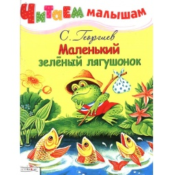 фото Маленький зеленый лягушонок