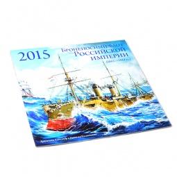 Купить Флот Российской Империи. Календарь настенный на 2015 год