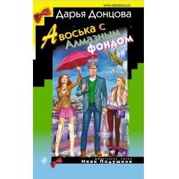 фото Авоська с Алмазным фондом