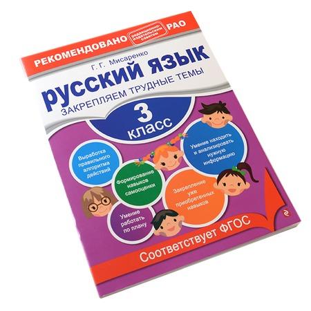 Купить Русский язык. 3 класс. Закрепляем трудные темы