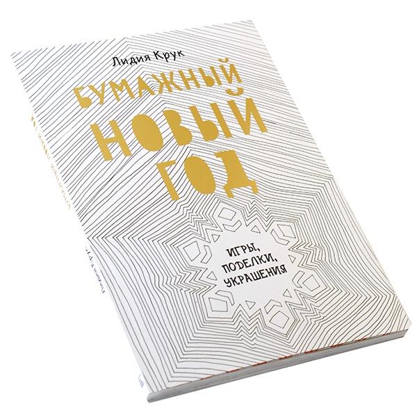 Оригами. Поделки из бумаги Манн, Иванов и Фербер 978-5-00057-626-7 искатель 978 5 9905833 3 7