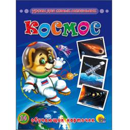 фото Космос. 16 обучающих карточек