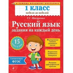 фото Русский язык. 1 класс. Задания на каждый день