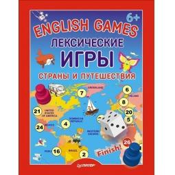 фото English games. Лексические игры. Страны и путешествия