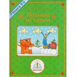 фото Книга для говорящей ручки Знаток «Лесные истории. Книга №5»