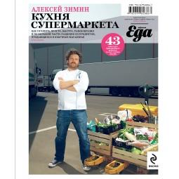 Купить Кухня супермаркета