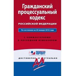 фото Гражданский процессуальный кодекс Российской Федерации. По состоянию на 20 января 2016 года. С комментариями к последним изменениям