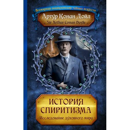 Купить История спиритизма. Исследование духовного мира