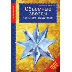 Купить Объемные звезды к зимним праздникам