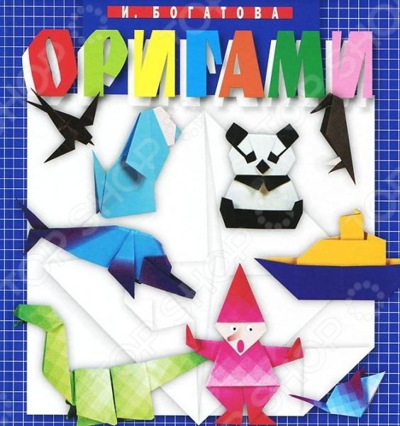 ОригамиОригами. Поделки из бумаги<br>Книга, предлагаемая вашему вниманию, посвящена Оригами - древнему искусству складывания различных фигурок из бумаги. В сборник включены модели, которые станут интересными и для тех, кто впервые открывает для себя искусство оригами, и для тех, кто уже знаком с этим видом творчества. В издание автор включил также разнообразные оригамные композиции, которые дадут толчок вашей фантазии. Книга адресована детям и родителям, заинтересованным в гармоничном развитии своих малышей, а также всем давним поклонникам оригами. 3-е издание.<br>