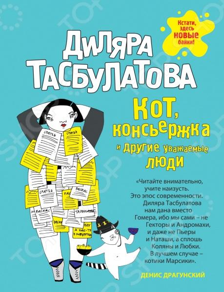 Кот, консьержка и другие уважаемые людиЖенская проза<br>Читая маленькие рассказы Диляры Тасбулатовой, вы будете не просто смеяться, а плакать от хохота. Почему - не знаю. Кстати, я не знаю также, почему люди смеются, когда читают Довлатова. Или Зощенко. Или Тэффи. Я говорю сейчас не о сходстве Диляры с кем-то из этих авторов, а о живой и узнаваемой традиции смеха в русской литературе, которая продолжается ее рассказами. Мы делаемся лучше, когда читаем ее бесшабашные истории. Может быть, потому что смеемся от всей души и вспоминаем таким образом, что она у нас есть Анна Берсенева, писатель<br>