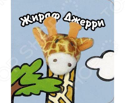 Книжки-игрушки Мозаика-Синтез 978-5-86775-604-8 Жираф Джерри