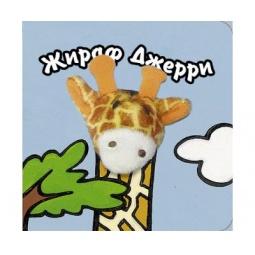Купить Жираф Джерри
