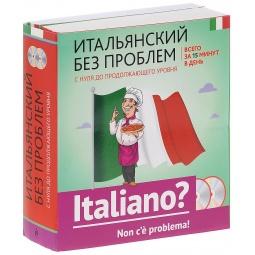 Купить Итальянский без проблем. С нуля до продолжающего уровня (комплект из 2 книг + 2 CD)