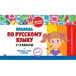 фото Правила по русскому языку. 1-4 классы