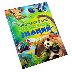 Купить Энциклопедия необходимых знаний