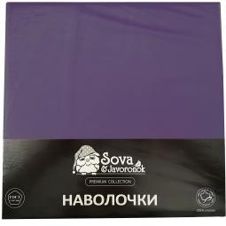 фото Комплект из 2-х наволочек гладкокрашеных Сова и Жаворонок Premium. Цвет: фиолетовый. Размер наволочки: 50х70 см