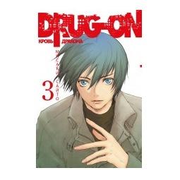 Купить Drug-on. Кровь дракона. Книга 3