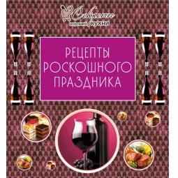 Купить Рецепты роскошного праздника