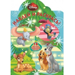 фото Классические персонажи Disney. Наклей и раскрась! (+ наклейки)