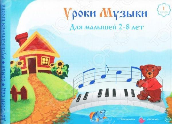Уроки музыки. Для малышей 2-8 лет. Альбом 1