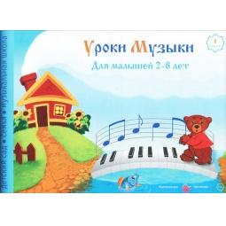 фото Уроки музыки. Для малышей 2-8 лет. Альбом 1