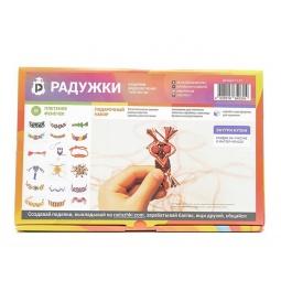 Купить Набор для плетения фенечек Радужки «Продвинутый курс» 11-13