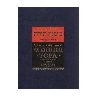 Купить Мишне Тора (Кодекс Маймонида). Книга Судьи