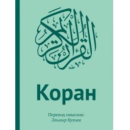 Купить Коран. Перевод смыслов