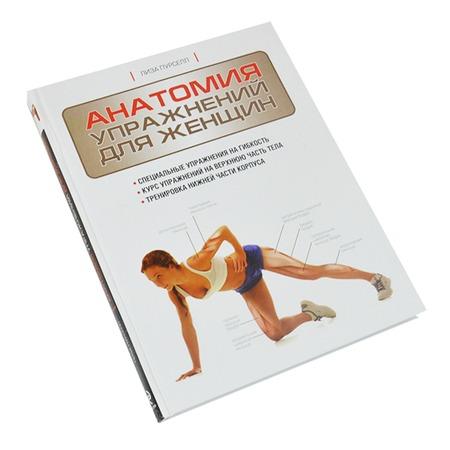 Купить Анатомия упражнений для женщин